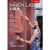 心探索・分享刊 vol.17-远离触摸屏,让我们触摸(电子杂志)(电子书)