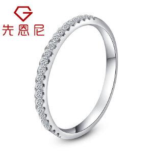 先恩尼钻石 白18k金钻戒 约16分排钻 钻石戒指 简约婚戒  XZJ1070 求婚戒指 时尚尾戒 护戒