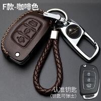 27492专用北京现代途胜ix名图朗动ix领动悦动瑞纳汽车钥匙包套