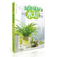 绿荫满屋 创意水培生活(汉竹):50种治愈系水培植物,用那一抹绿,点亮生活好心情。附赠精美书签 张慕晴 江苏科学技术出