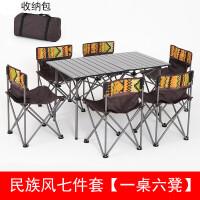 车载旅行简易桌椅 户外折叠桌椅套装便携式5/7件套露营野营野餐烧烤自驾游车载桌椅