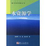 水资源学 陈家琦 王浩 杨小柳 科学出版社