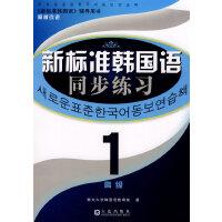 《新标准韩国语同步练习》 高级1