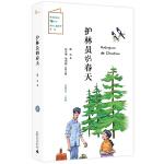 儿童粮仓・小说馆:护林员的春天