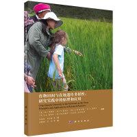 作物田间与在地遗传多样性:研究实践中的原理和应用
