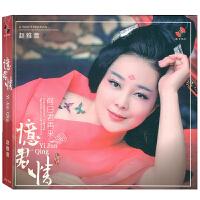 新华书店原装正版 华语流行音乐 ��君情 赵雅萱CD