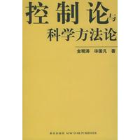 【二手书旧书9成新n】控制论与科学方法论,金观涛 ,新星出版社,9787801488091