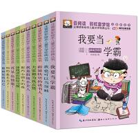 儿童情商培养 10册做最好的自己 成长励志 校园励志6-12岁小学生课外读物一二三年级注音版读物