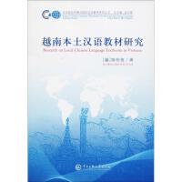 越南本土汉语教材研究 中央民族大学出版社有限责任公司