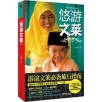 【二手书9成新】悠游文莱 于丽娜 电子工业出版社 9787121203220