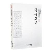 闲情偶寄 崇文国学经典普及文库 平装版 中国古典文学 正版