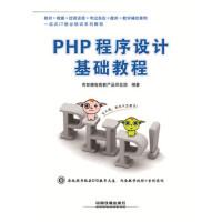 PHP程序设计基础教程 传智播客高教产品研发部著 中国铁道出版社