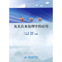 膜技术及其在水处理中的应用 于海琴 水利水电出版社