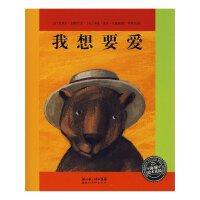 我想要爱 生命教育系列/海豚绘本花园 正版书籍幼儿园儿童绘本图画书 教育幼儿图画书睡前故事书亲子读物儿童认知书故事绘本