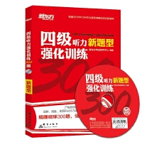 新东方 四级听力强化训练300题(附MP3)