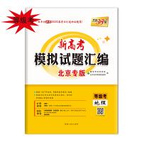 天利38套 2020北京新高考模拟试题汇编 等级考--地理