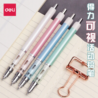 得力自动铅笔可视笔芯不断芯学生用写字考试0.5mm/0.7mm按动铅笔