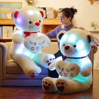 发光熊猫公仔女孩儿童生日礼物送女友大抱抱熊毛绒布娃娃玩具