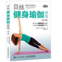 贝丝健身瑜伽指南(第3版) 贝丝・肖(Beth Shaw) 9787115454256