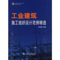 【二手九成新】工业建筑施工组织设计范例精选(含盘) 9787508344089 中国电力出版社