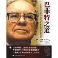 巴菲特之道 (美)巴菲特(Buffett,M.),(美)克拉克(Clark,D.) 中国人民大学出版社