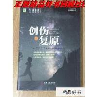 【二手旧书9成新】创伤与复原(心理创伤疗愈经典畅销丛书) Trauma and Recovery 9