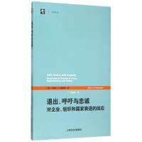 正版 退出呼吁与忠诚对企业组织和国家衰退的回应 艾伯特・O.赫希曼 美国意识形态 和竞争垄断 现代经济政治书籍 格致出版