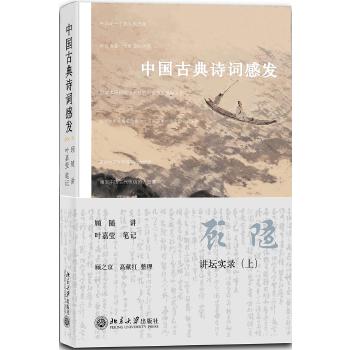 中国古典诗词感发(pdf+txt+epub+azw3+mobi电子书在线阅读下载)