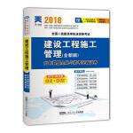 2018全国二级建造师执业资格考试历年真题全解与临考突破试卷 建设工程施工管理(全新版)