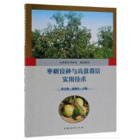 枣树良种与高效栽培实用技术