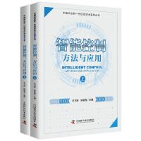 智能控制:方法与应用(上下册)