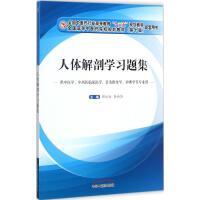 人体解剖学习题集(0版) 中国中医药出版社