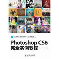 【二手书旧书95成新】Photoshop CS6完全实例教程,廉文山 张航 毕晓峰著,人民邮电出版社
