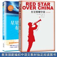 红星照耀中国+星星离我们有多远