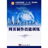 网页制作技能训练 正版 高律,许晓斌 9787030278982