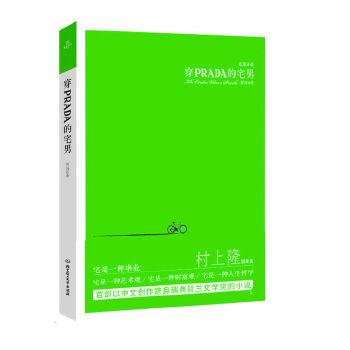 穿PRADA的宅男 贺扬 北京理工大学出版社 正版书籍,下单即发。好评优惠