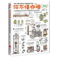 你不懂咖啡 有料、有趣、还有范儿的咖啡知识百科 咖啡控*读经典 咖啡知识百科 日本咖啡专家与插画大师联手呈献 饮食书
