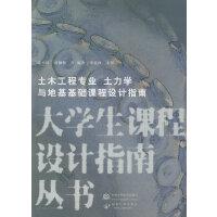 土木工程专业 土力学与地基基础课程设计指南 (大学生课程设计指南丛书)