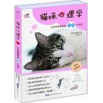 猫咪心理学――让你更懂猫咪的89个秘诀