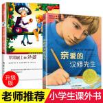 亲爱的汉修先生 苹果树上的外婆正版国际大奖小说小学生课外阅读书籍三年级四五六年级必读时代广场的蟋蟀7-8-10-12-