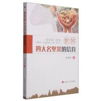 【旧书二手书9成新】单册售价 世界名坚果的培育 余晓林 9787564335755