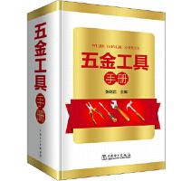 【正版现货】五金工具手册 张能武 9787519820879 中国电力出版社