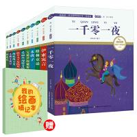 写给儿童的世界经典童话(国际插画彩绘注音版 套装共10册 金话筒奖得主朗读 有声故事)