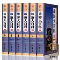 全新正版 旅游大百科 16开精装全6册 旅游书籍 中国旅游百科 旅游全书