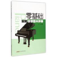 零基础玩转钢琴即兴伴奏 芦莎 编著 安徽文艺出版社