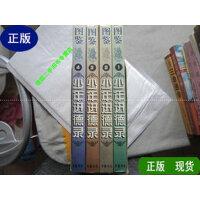 【二手旧书9成新】图鉴少年进德录(1-4册) /[清]丁福保 齐鲁书社