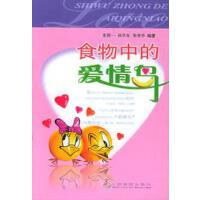 【二手书旧书95成新】 食物中的爱情鸟 张揆一 ,孙学东,郑秀华 人民军医出版社