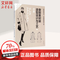 登丽美时装造型设计与工艺 (7)大衣 东华大学出版社