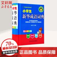 小学生新华成语词典(全新双色版) 四川辞书出版社