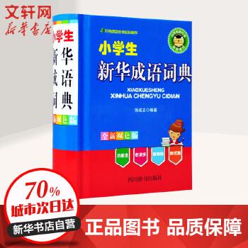 小学生新华成语词典(全新双色版) 四川辞书出版社 【文轩正版图书】